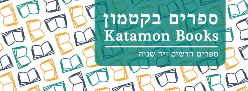 katamon books.jpg