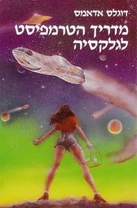 דאגלס אדמס - מדריך הטרמפיסט לגלקסיה