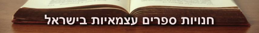חנויות ספרים עצמאיות בישראל