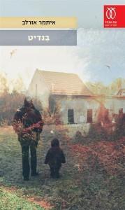 בנדיט - איתמר אורלב - זוכה פרס הביכורים בפרס ספיר 2015