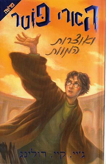 הארי פוטר ואוצרות המוות