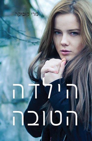 הילדה הטובה - מרי קוביקה - כריכת הספר בעברית