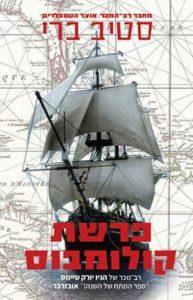 פרשת קולומבוס – סטיב ברי