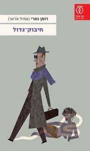 חיבוק-גדול – רומן גארי (אמיל אז'אר)