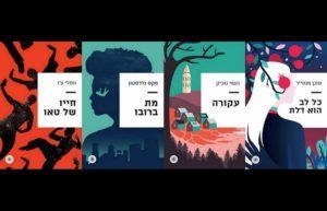 רביעיית הספרים הראשונים של הוצאת נובה