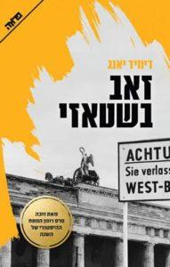 זאב בשטאזי – דיוויד יאנג