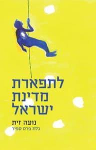 לתפארת מדינת ישראל – נועה זית