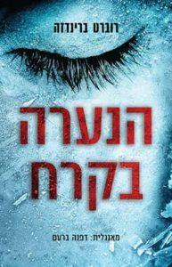 הנערה בקרח - רוברט ברינדזה