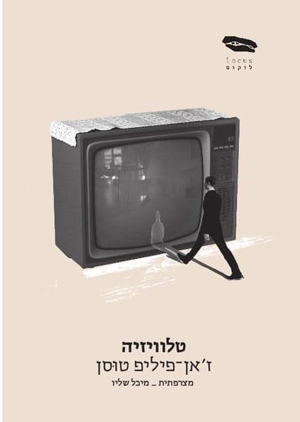 טלוויזיה – ז'אן-פיליפ טוסן