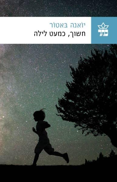חשוך , כמעט לילה – יואנה באטור