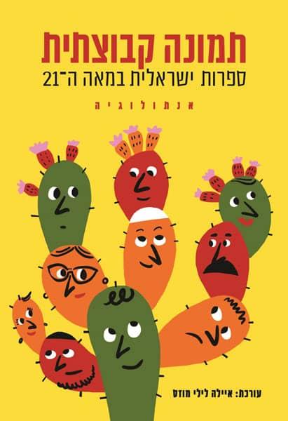 תמונה קבוצתית – ספרות ישראלית במאה ה-21 – סופרים שונים