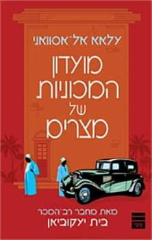 מועדון המכוניות של מצרים – עלאא אל־אסוואני