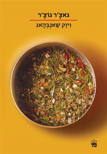 גאצ'ר גוצ'ר – ויוק שאנבהאג
