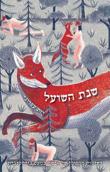 שנת השועל – רות עפרוני