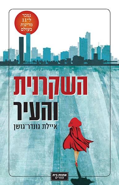 השקרנית והעיר – איילת גונדר-גושן הוצאת אחוזת בית