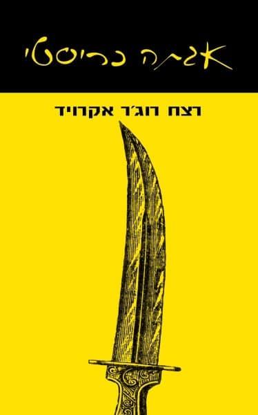 כריכת הספר רצח רוג'ר אקרויד מאת אגתה כריסטי