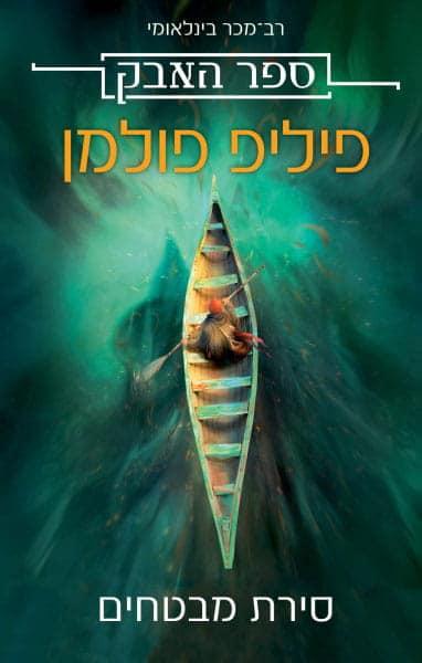 סירת מבטחים - ספר האבק 1 – פיליפ פולמן