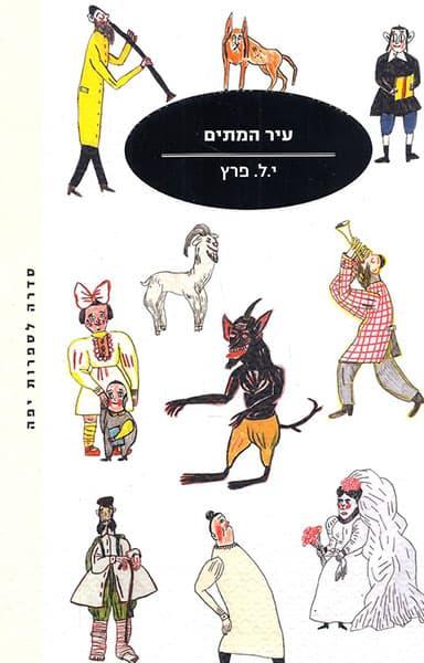 עיר המתים – י.ל. פרץ הוצאת מודן / מיידיש: דורי פרנס