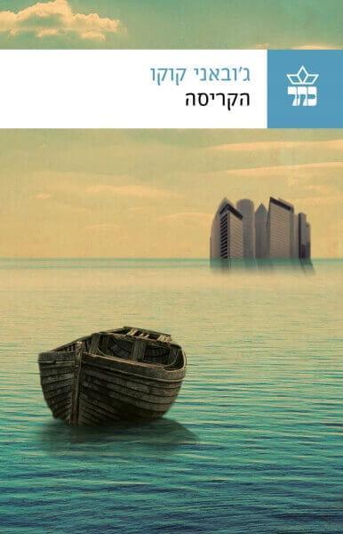 הקריסה – ג'יובאני קוקו