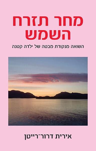 מחר תזרח השמש – אירית דרור-רייטן