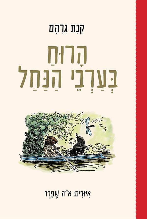 הרוח בערבי הנחל – מאת קנת גרהם