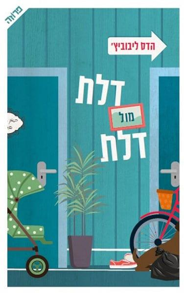דלת מול דלת – הדס ליבוביץ