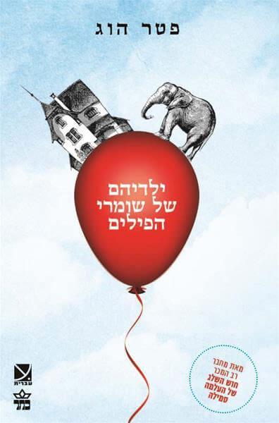 כריכת הספר ילדיהם של שומרי הפילים מאת פטר הוג