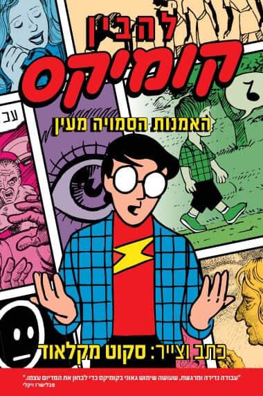 להבין קומיקס – סקוט מקלאוד