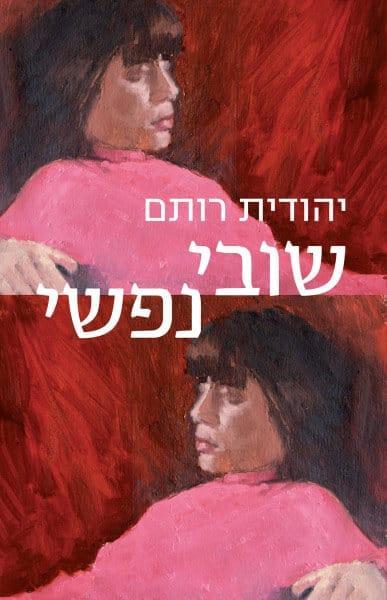 שובי נפשי – יהודית רותם