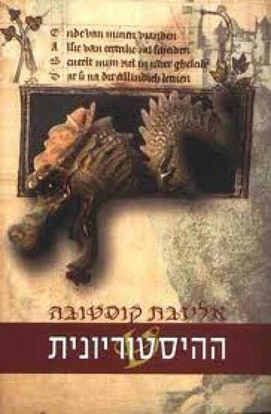 ההיסטוריונית – אליזבת קוסטובה