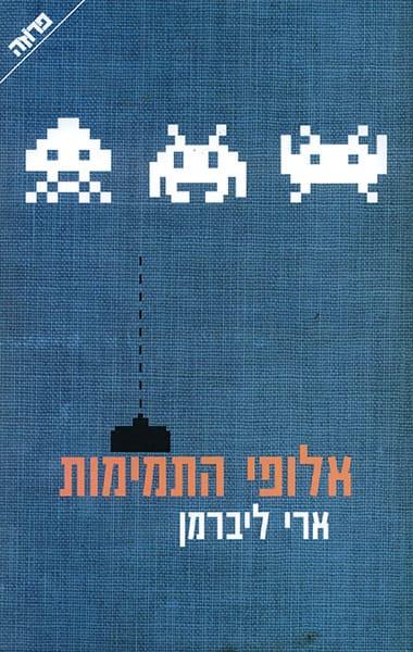 כריכת הספר אלופי התמימות - ארי ליברמן