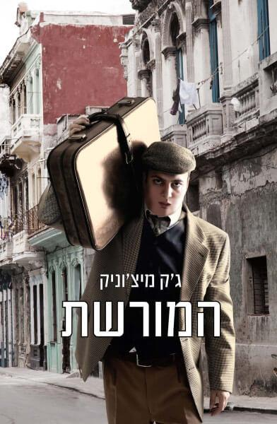 המורשת – ג׳ק מיצ׳וניק