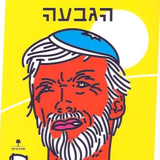 הגבעה - אסף גברון