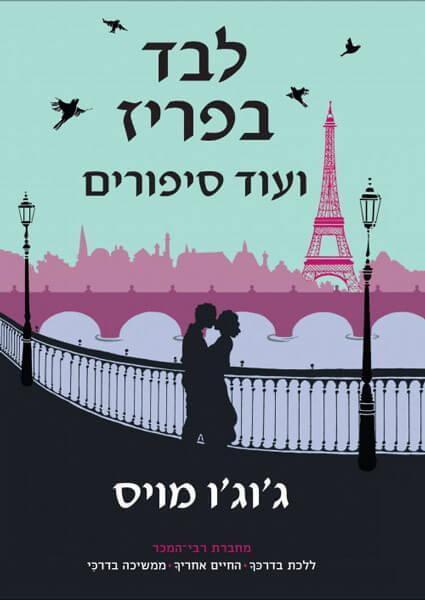 לבד בפריז ועוד סיפורים – ג'וג'ו מויס