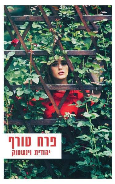 פרח טורף – יהודית וינשטוק