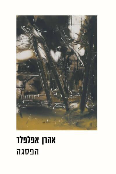 הפסגה – אהרן אפלפלד