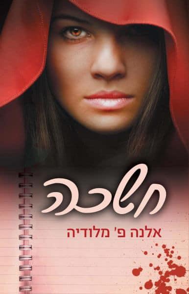 חשכה - הארץ שלי 1 – אלנה פ׳ מלודיה