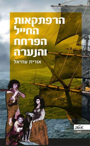 הרפתקאות החייל, הפרחח והנערה – אורית עוזיאל