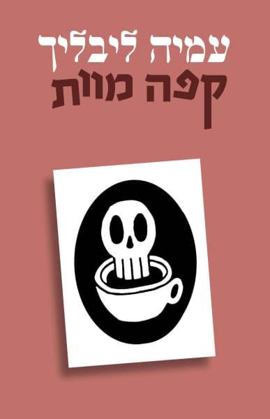 קפה מוות – עמיה ליבליך