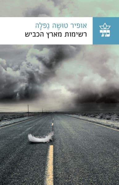 רשימות מארץ הכביש – אופיר טושה גפלה