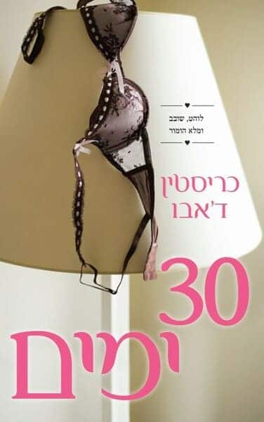 30 ימים – כריסטין ד'אבו
