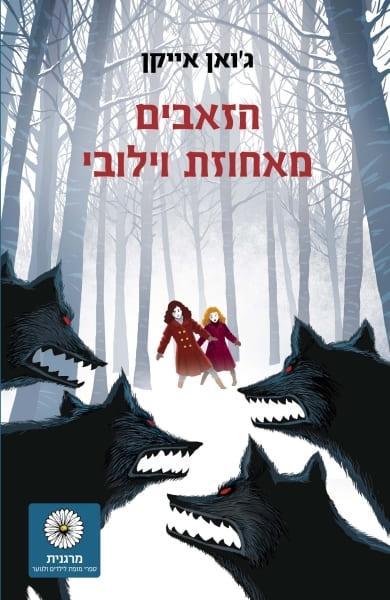 הזאבים מאחוזת וילובי – ג׳ון אייקן