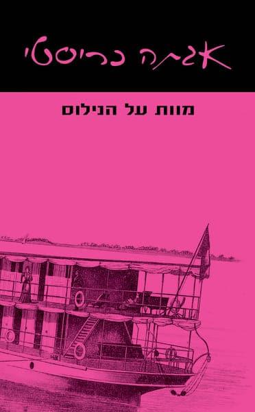 מוות על הנילוס – אגתה כריסטי