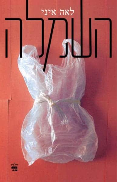השמלה – לאה איני
