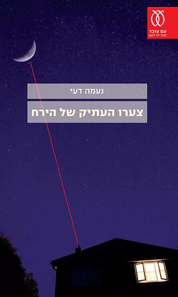 צערו העתיק של הירח – נעמה דעי