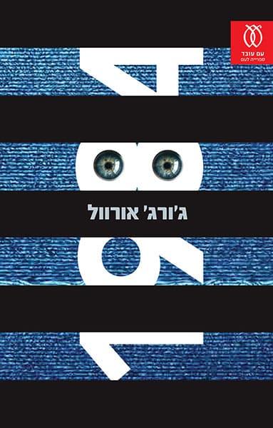 כריכת הספר 1984 מאת ג'ורג' אורוול