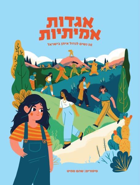 אגדות אמיתיות: 50 נשים לגדול איתן בישראל – שהם סמיט