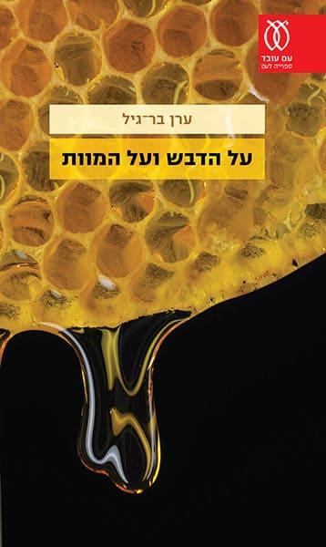 על הדבש ועל המוות – ערן בר-גיל