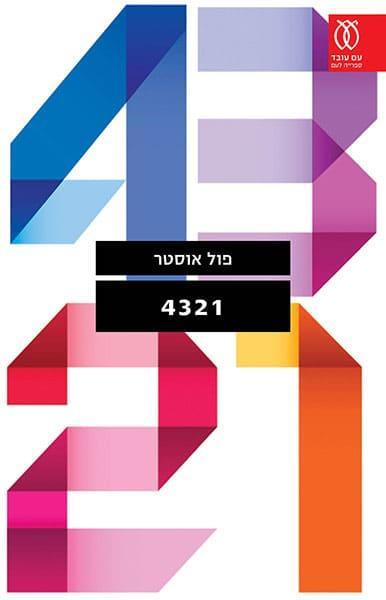 4321 – פול אוסטר