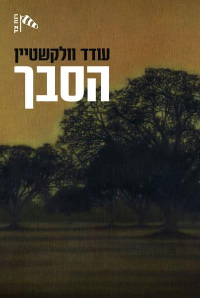 הסבך – עודד וולקשטיין